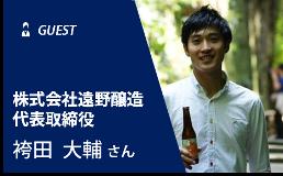 [しごとトークカフェ]日本のクラフトビールを世界に 大手アパレル店長から転身した起業家の日々