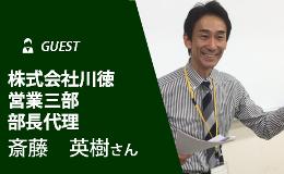 [しごとトークカフェ]株式会社川徳