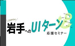 【東京開催】岩手へのUIターン応援セミナー&個別相談会