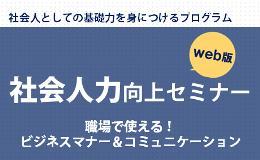 【web版】職場で使える!ビジネスマナー&コミュニケーション