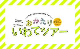 [学生対象] 8/8(火)おかえりいわてツアー