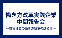 働き方改革実践企業 中間報告会