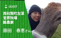 """[しごとトークカフェ]雪深い西和賀で牛飼いをなりわいにする「本当に牛が好き」という""""酪農女子"""""""