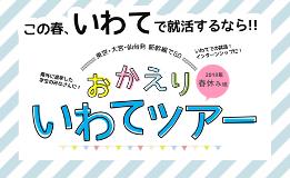 [学生対象]3/15(木)おかえりいわてツアー【限定40名】