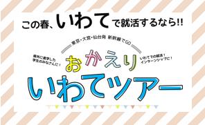 [学生対象]4/7(土)おかえりいわてツアー