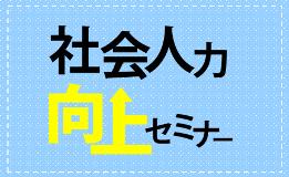 [釜石・大槌地区]社会人力向上セミナー
