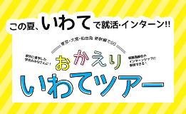 [学生対象]8/7(火)おかえりいわてツアー 【限定20名】