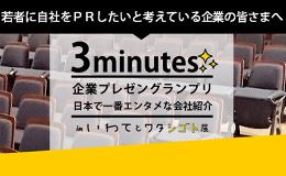 企業プレゼングランプリ「日本で一番エンタメな会社紹介」プレゼン企業を募集します