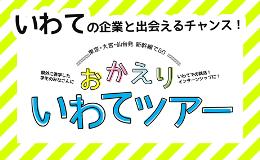 [学生対象]3/16(土)おかえりいわてツアー 【限定30名】