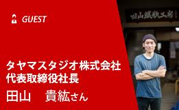 [しごとトークカフェ]タヤマスタジオ株式会社