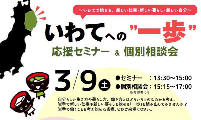 """【東京開催】いわてへの""""一歩""""応援セミナー&個別相談会"""