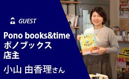 [しごとトークカフェ]Pono books&time ポノブックス