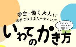 [東京開催] 学生・首都圏在住の若手社会人の交流会「いわてのかき方」