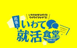 【東京開催】「出張!いわて就活食堂」首都圏の学生と県内企業との交流会