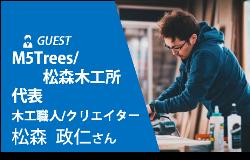 [しごとトークカフェ]M5Trees/松森木工所