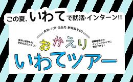 [学生対象]2020/2/15(土)おかえりいわてツアー