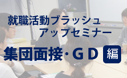 就職活動ブラッシュアップセミナー[集団面接・GD編]