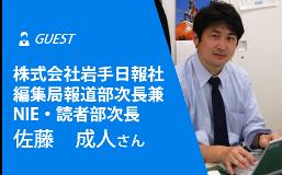 [しごとトークカフェ]株式会社岩手日報社