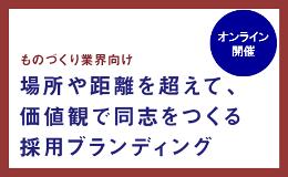 採用ブランディングセミナー【ものづくり業界編】