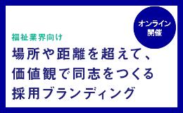 採用ブランディングセミナー【福祉業界編】
