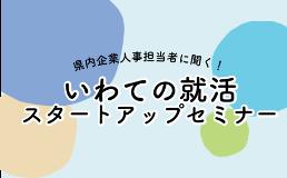 【学生対象】県内企業人事担当者に聞く!いわての就活スタートアップセミナー