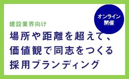 採用ブランディングセミナー【建設業界編】