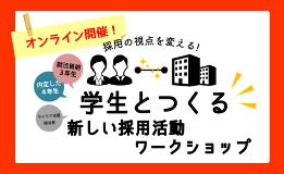 【企業】学生とつくる新しい採用活動ワークショップ