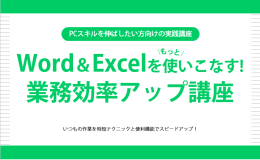 Word&Excelをもっと使いこなす!業務効率アップ講座