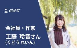 [しごとトークカフェ]2月工藤玲音 (くどうれいん)