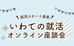 【学生対象】いわての就活オンライン座談会