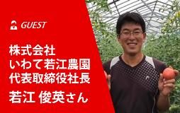 [しごとトークカフェ]株式会社いわて若江農園