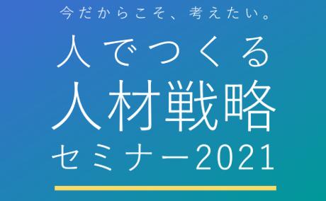 人でつくる人材戦略セミナー2021