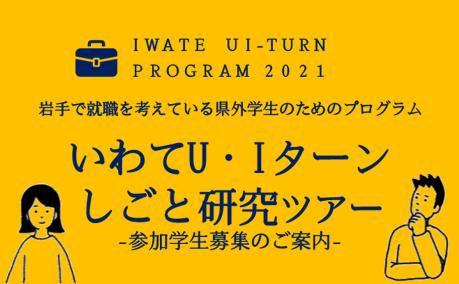 【県外学生対象】いわてU・Iターン しごと研究ツアー