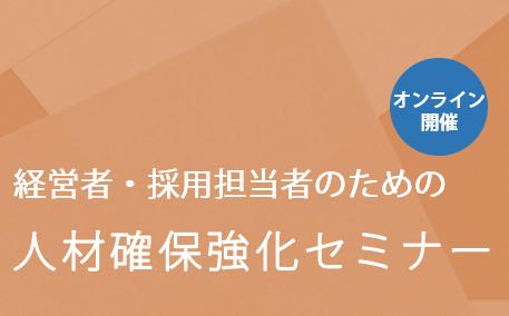 人材確保強化セミナー【8月20日】