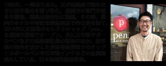 しごとトークカフェプロフィール210928