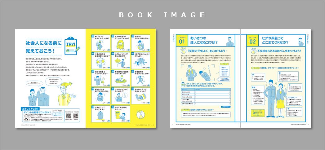 社会人スタートガイドブックbookimage