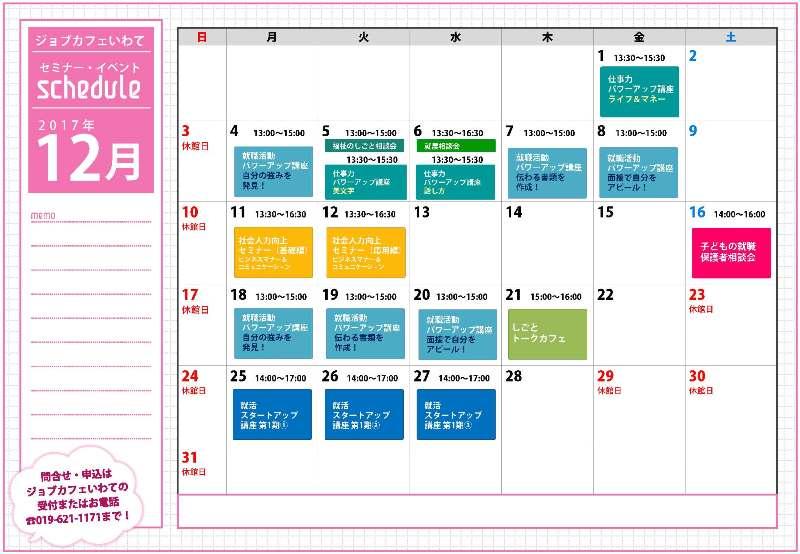【カラー印刷用】セミナーイベント月毎スケジュールシート12月