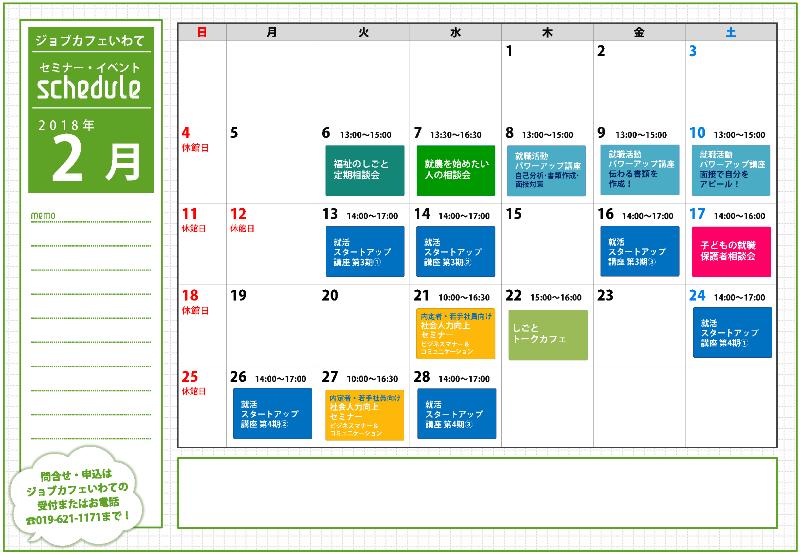 イベントカレンダー2月_2
