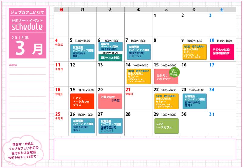 【カラー印刷用】セミナーイベント月毎スケジュールシート3月
