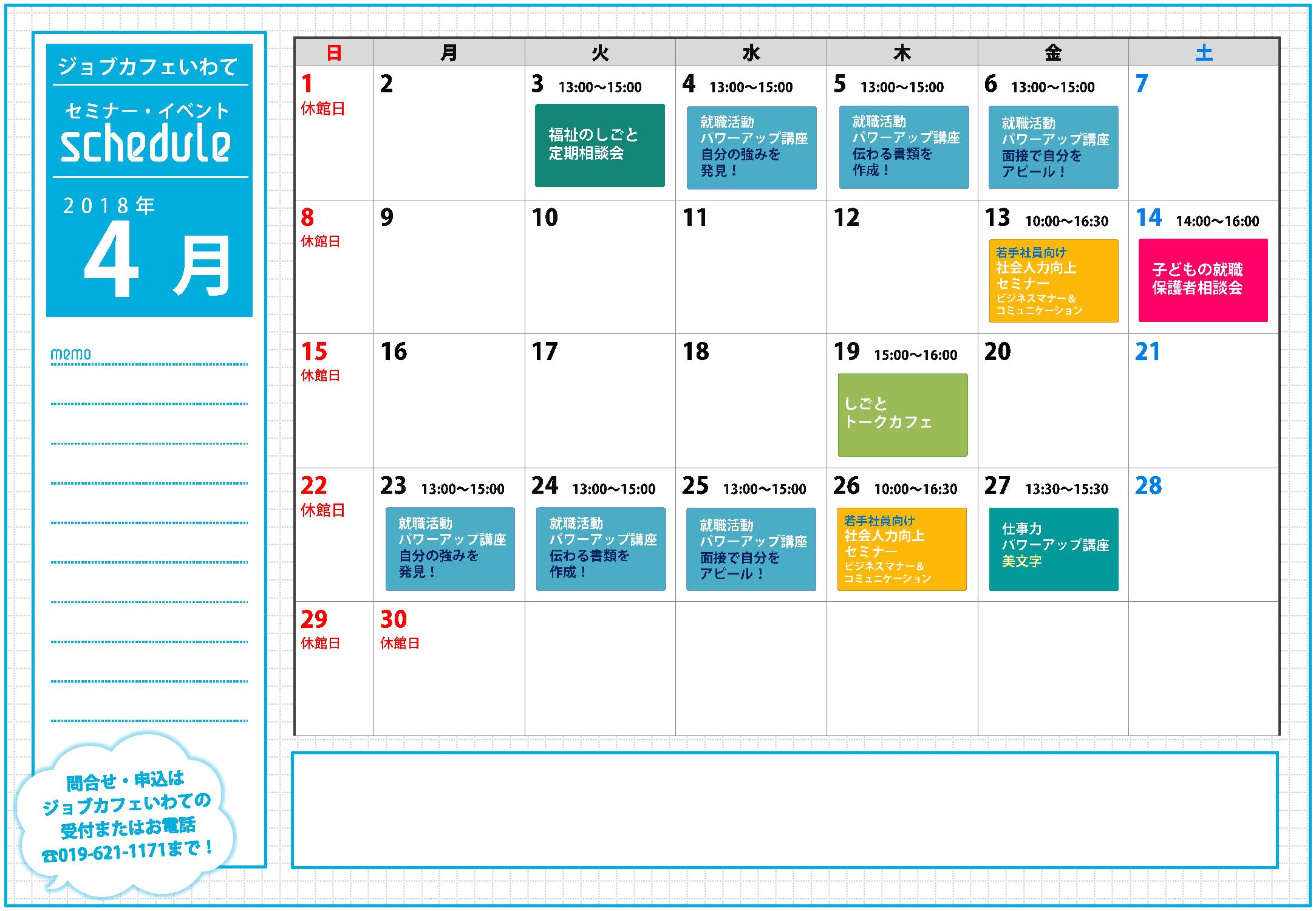 【カラー印刷用】セミナーイベント月毎スケジュールシート30年4月