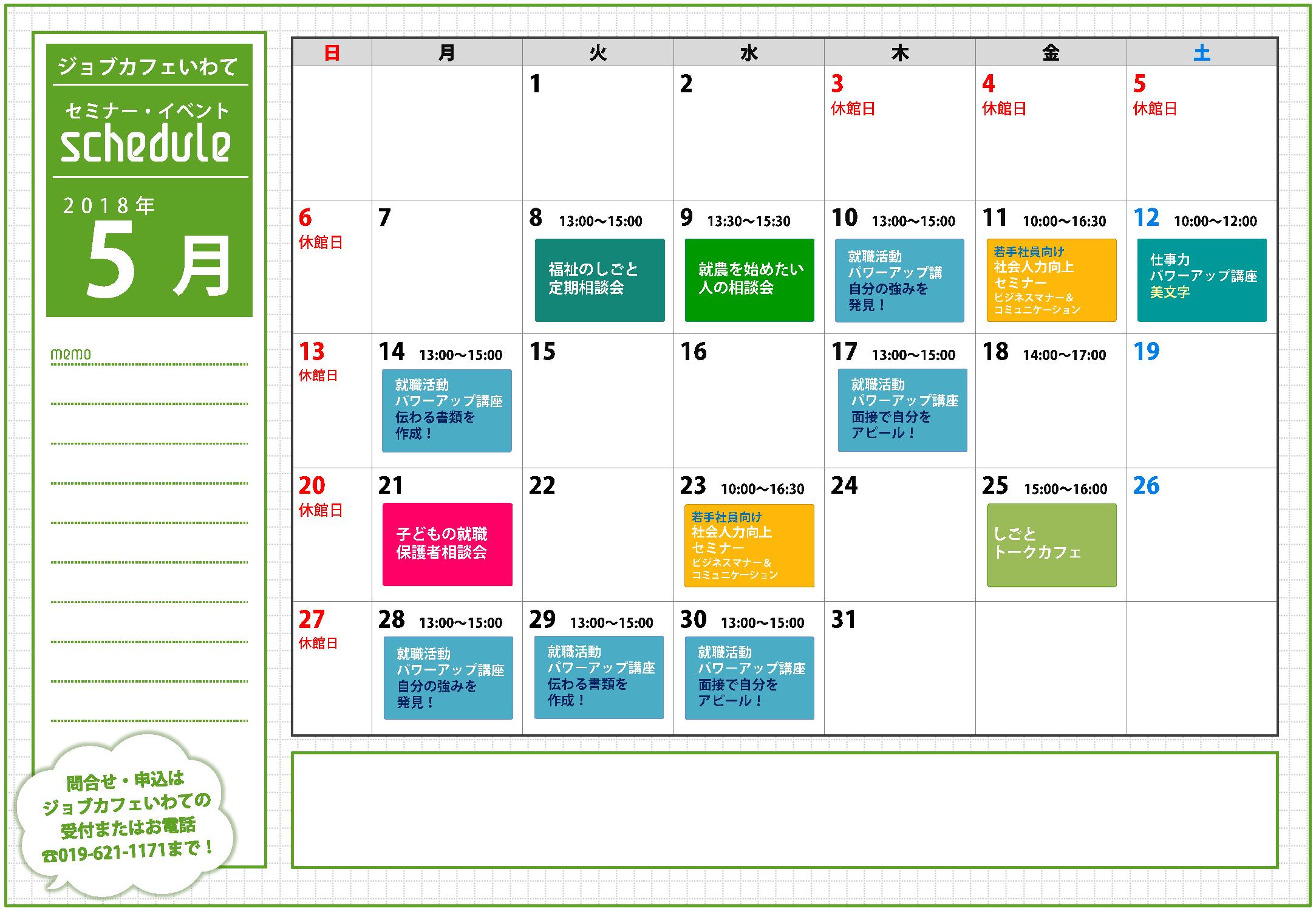【カラー印刷用】セミナーイベント月毎スケジュールシート5月