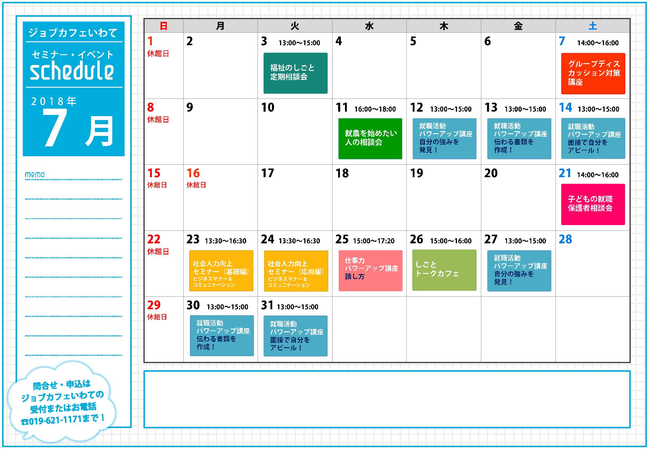 【カラー印刷用】セミナーイベント月毎スケジュールシート7月