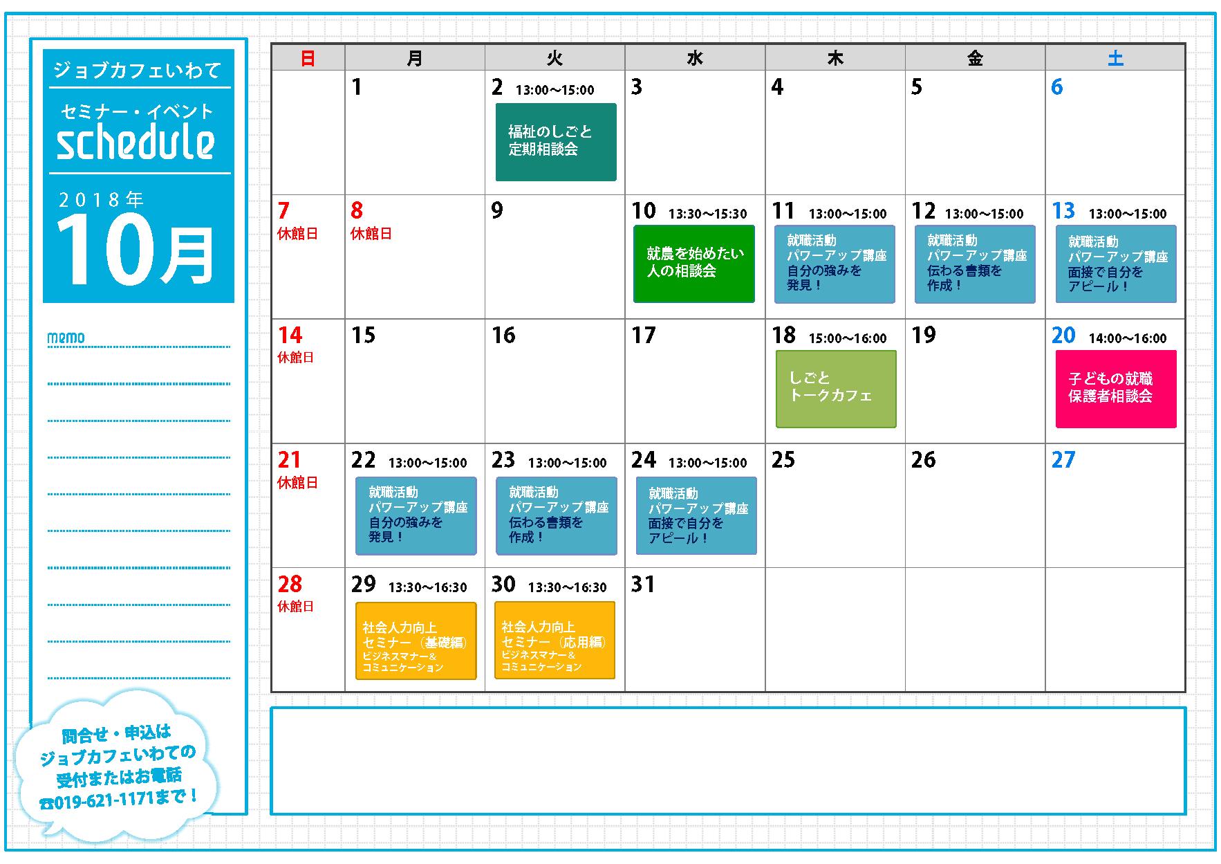 【カラー印刷用】セミナーイベント月毎スケジュールシート10月