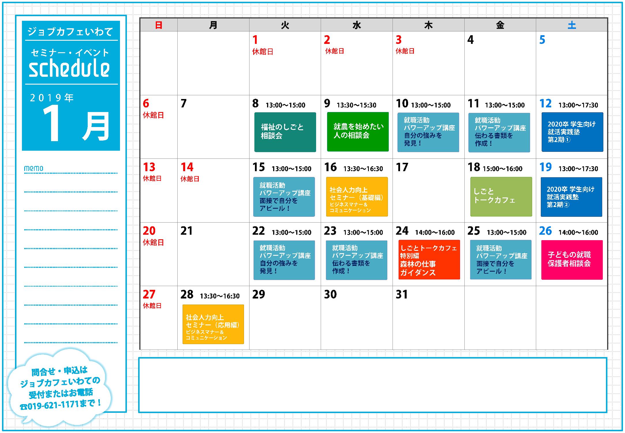 【カラー印刷用】セミナーイベント月毎スケジュールシート1月