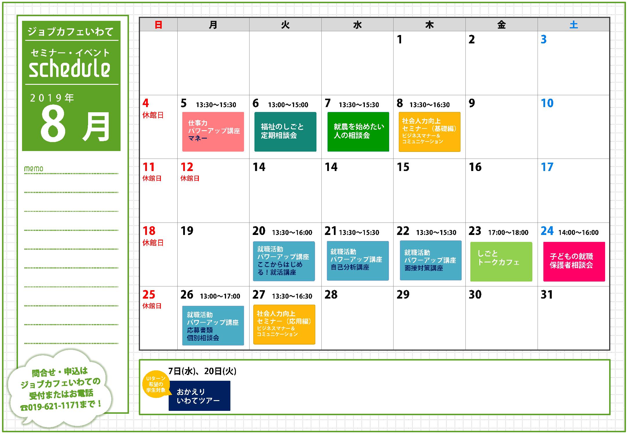 【カラー印刷用】セミナーイベント月毎スケジュールシート8月