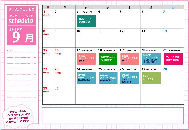 【カラー印刷用】セミナーイベント月毎スケジュールシート9月