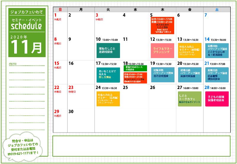 【カラー印刷用】セミナーイベント月毎スケジュールシート11月