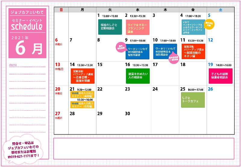 【カラー印刷用】セミナーイベント月毎スケジュールシート6月