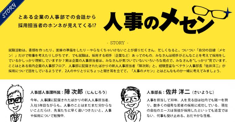 SP_人事のメセン_TITLE