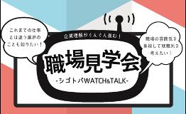 職場見学会~シゴトバWATCH&TALK~
